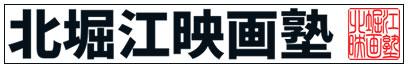 北堀江映画塾